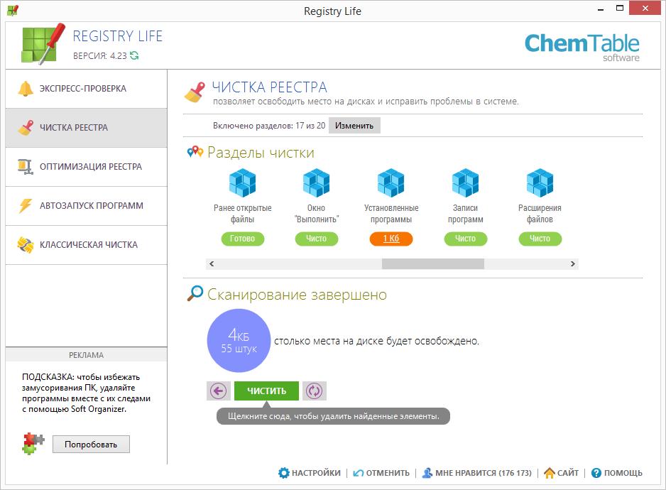 скриншот Registry Life